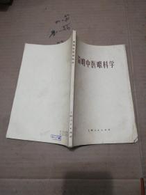 简明中医眼科学(有主席语录)