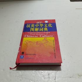朗文汉英中华文化图解词典  扫码上书书如其图片一样