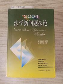 2004法学新问题探论