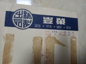民国上海荣丰纺织厂广告。26/20