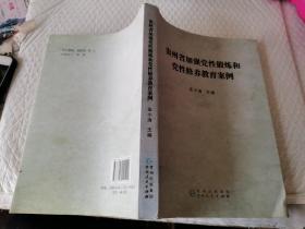 贵州省加强党性锻炼和党性修养教育案例贵州人民出版社