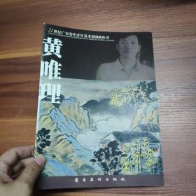 21世纪广东省中青年美术家国画丛书--黄唯理-大16开