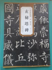 历代碑帖精粹·唐:柳公权玄秘塔碑