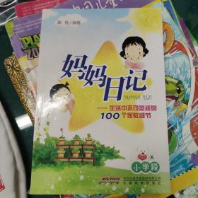 妈妈日记——生活中不可忽视的100个家教细节(小学段)