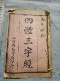 民国上海正草隶篆三字经有残。