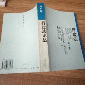 行政法论丛(第5卷)