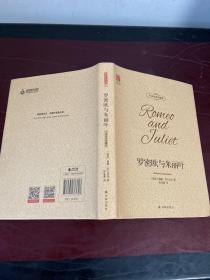 壹力文库(双语):罗密欧与朱丽叶