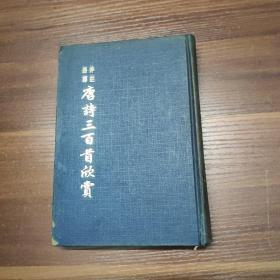 详注 语译 唐诗三百首欣赏-65年精装