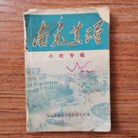 南充菜谱 (小吃专辑)