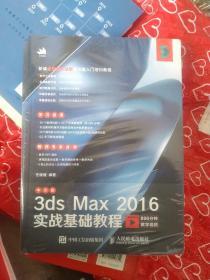 中文版3dsMax2016实战基础教程