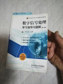 数字信号处理学习指导与题解(第二版)