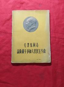 毛泽东同志论阶级斗争和人民民主专政(1962年)