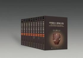 中国出土彩陶全集