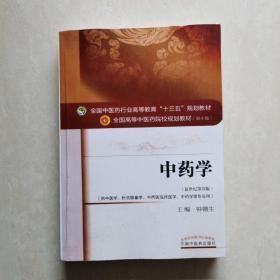 中药学(新世纪第四版)