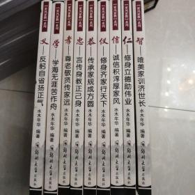 义:反躬自省扬正气/家风家教系列全九册