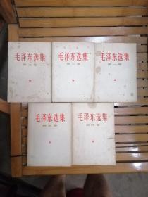 毛泽东选集(全五卷)前四册是横版67年印  品如图