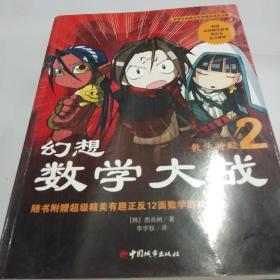 幻想数学大战(2-5)