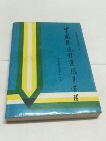 中国环境保护档案管理