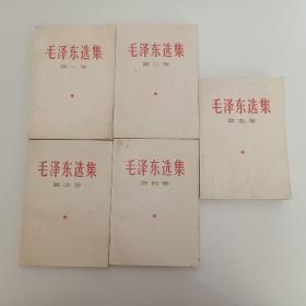 文革老版《毛泽东选集》1-5卷全, 32开 ,书自然陈旧,白皮横版(7)