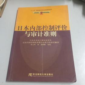 日本内部控制评价与审计准则