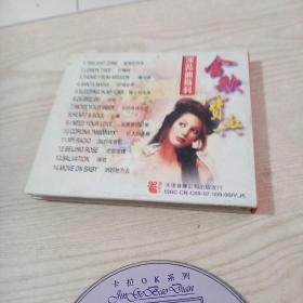 VCD光盘金歌宝典泳装迪斯科