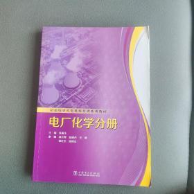 超超临界火电机组培训系列教材:电厂化学分册