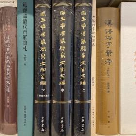 马王堆汉墓简帛文字全编(全3册)(一版一印)