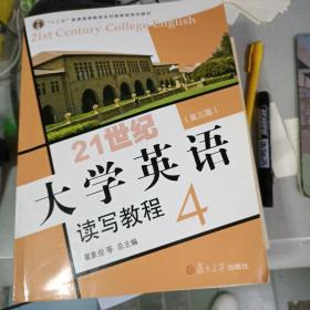 21世纪大学英语读写教程4(第三版附光盘)