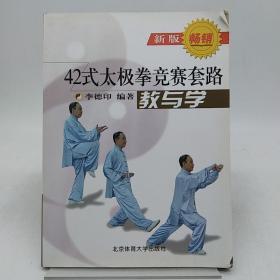 42式太极拳竞赛套路教与学(新版)