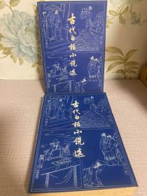 古代白话小说选