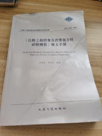 《公路工程沥青及沥青混合料试验规程》释义手册(JTG E20-2011)
