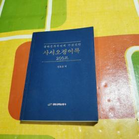 四书五经语录200条(朝鲜文) 사서오경어록200조