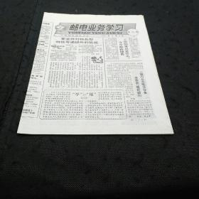 邮电业务学习 1991年4月3日总第83期(各省区市邮电业务技术经验展示竞赛目录、代收税款与验关费的处理、邮件处理期限点滴……)
