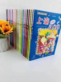 《大中华寻宝记》全套28册合售