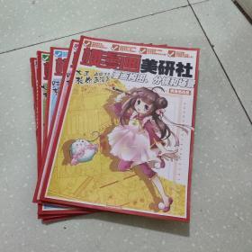飒漫画美研社:5本共售