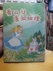 爱丽丝漫游仙境 连环画
