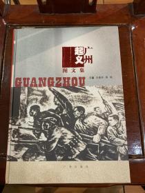 广州起义图文集