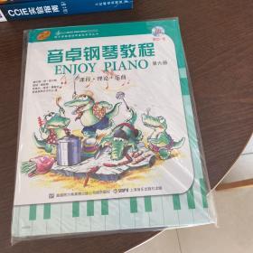 音卓钢琴教程. 第6册(精装全新