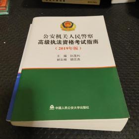 公安机关人民警察高级执法资格考试指南