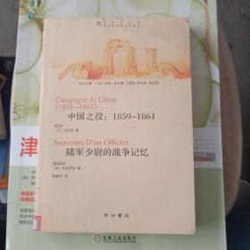 中国之役:1859-1861-陆军少尉的战争记忆【馆藏书,如图】