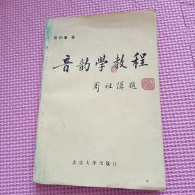 音韵学教程(扉页有关引光教授藏书章)