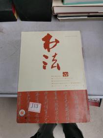 书法月刊•2013.1总280期【满30包邮】