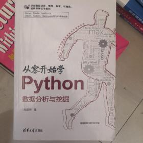 从零开始学Python数据分析与挖掘