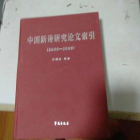中国新诗研究论文索引(2000-2009)
