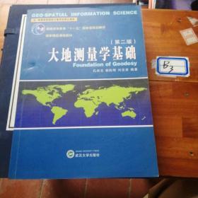 """大地測量學基礎(第2版)/普通高等教育""""十一五""""國家級規劃教材·高等學校測繪工程專業核心教材"""