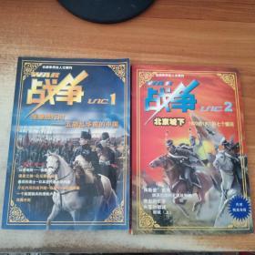 战争UIC1 + 战争UIC2(2本合售)