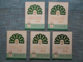 中国盒式音带目录1983-3、4、5、6、8五册合售 珍贵资料看图