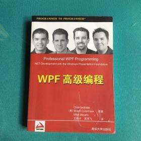 WPF高级编程(塑封9品,内如新)
