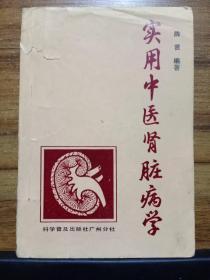 实用中医肾脏病学(1版1印 仅7100册)