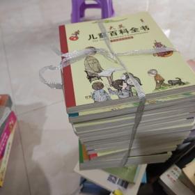 大英儿童百科全书 16